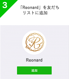 「Reonard」を友だちリストに追加