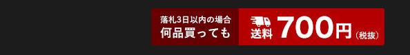 落札3日以内の場合、送料700円(税抜き)